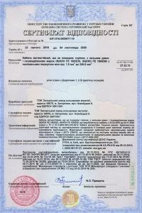 Сертификат УкрСепро на огнестойкость кабеля ЗЗЦМ в лотках Baks (2016-2020)