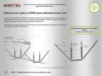 Енсітек: Кабельні траси BAKS для сейсмічних зон - технічні рішення