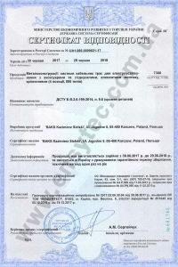 Сертификат УкрСепро на системы кабельных лотков Baks