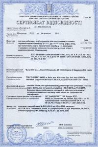 Сертификат УкрСепро на продукцию Stilma 2016-2017, ДСТУ EN 50086-1 и ДСТУ EN 61386