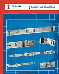 Каталог шинопроводів Gersan 2013