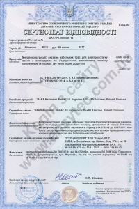 Сертификат УкрСепро на системы кабельных лотков Baks, соответствие нормам ДСТУ EN 61537.
