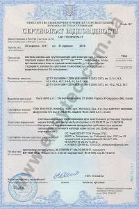 Сертификат электротехнические трубы Stilma ДСТУ 61386 и ДСТУ 50086 (2017/2018)