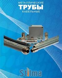 Брошура «Металеві кабельні труби Stilma» 2016