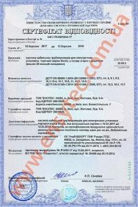 Сертификат соответствия Steela ДСТУ 61386 и ДСТУ 50086 (2017/2018)